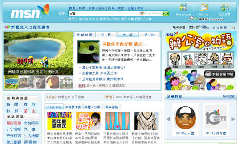 MSN 新入口概念頁使用測試心得