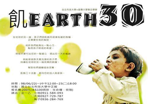 台北科技大學 – 飢餓三十 Earth30 活動@歡迎報名參加