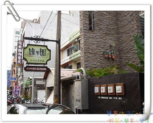 [生活] 新竹綠芳園咖啡庭園餐廳@國中宅男&貴婦聚會