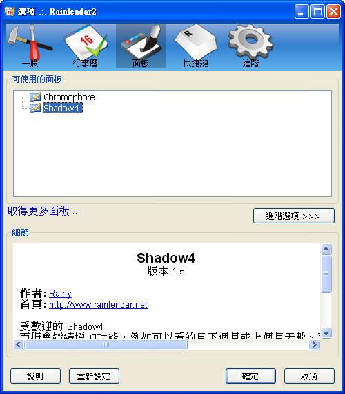 Rainlendar Lite 桌面行事曆、便利貼軟體@免安裝中文版