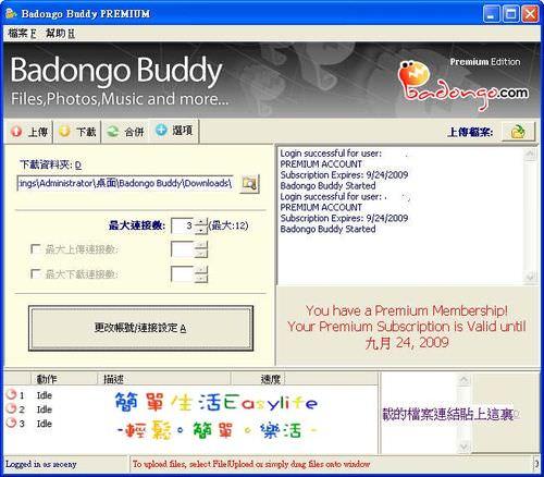 Badongo Buddy 便當狗上傳下載器@免安裝中文版