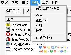 DTaskManager 強化版進階版工作管理員@免安裝中文版