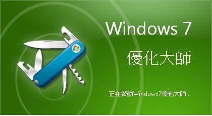 Windows 7 優化大師@系統優化、加速軟體 (免安裝中文版)