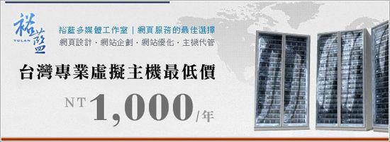 台灣虛擬主機破盤價最低只要1000元/1年