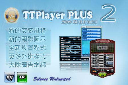 千千靜聽 TTPlayer 5.7.8 Build 0226 PLUS 繁體中文 免安裝加強版