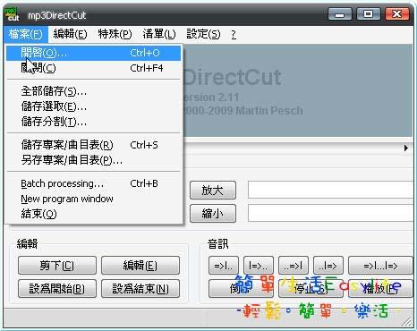 [教學] mp3DirectCut 手機鈴聲、MP3 音樂剪接好幫手