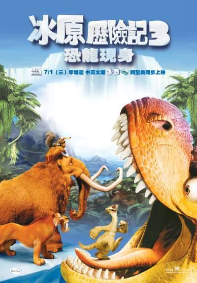 冰原歷險記3:恐龍現身@溫馨又歡樂動畫電影,適合闔家觀賞