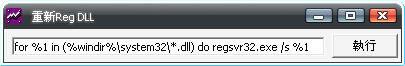解決「0x000000記憶體不能為Read」Reg DLL 修復小工具下載