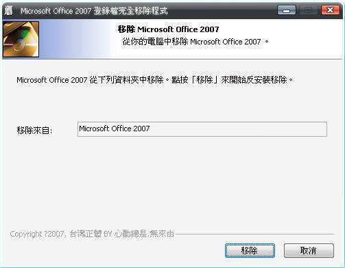 Office 2007 強制移除工具@免安裝中文版