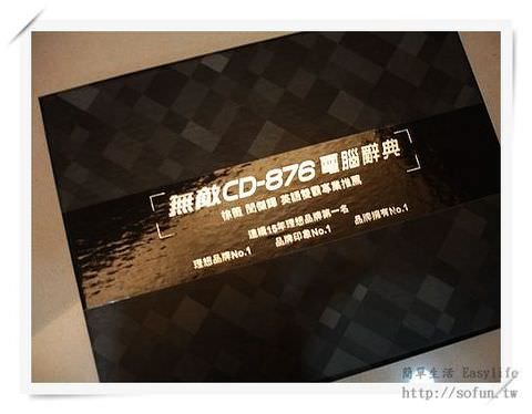 無敵電子辭典 Besta CD-876 開箱文測試