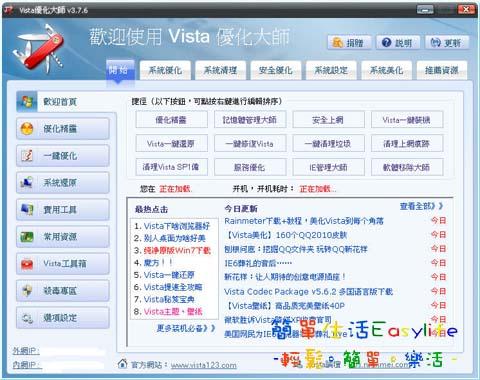 Vista 優化大師 – 提升系統效能、速度加快軟體@免安裝中文版