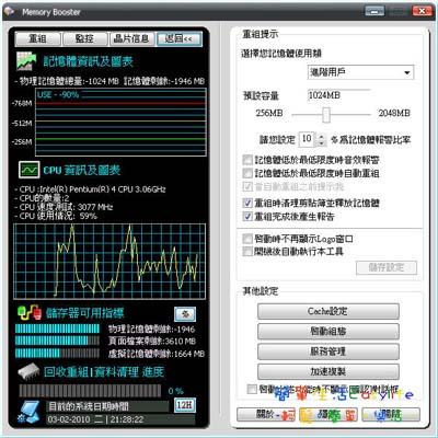 Windows 記憶體優化好幫手 Memory Booster 繁體中文 免安裝版