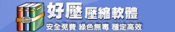 Haozip 好壓 – 免費版 Winrar 壓縮軟體@免安裝中文版