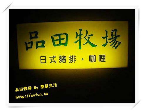 [食記] 品田牧場 – 日式豬排料理@氣氛佳、價格便宜