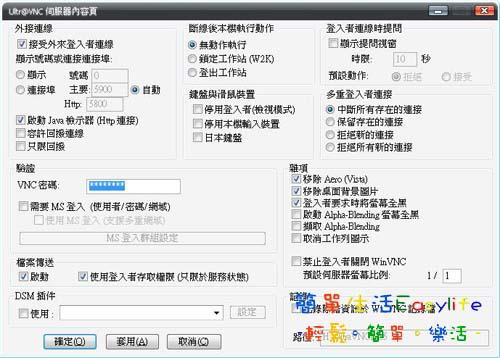 UltraVNC 方便好用遠端遙控軟體下載、使用教學@免安裝中文版