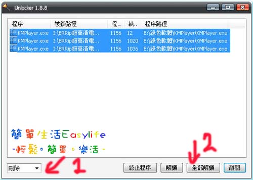 Unlocker – 強制關閉、刪除電腦檔案軟體@免安裝中文版