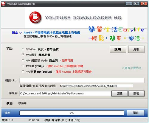YouTube 影片下載軟體 YouTube Downloader HD 最新中文版使用教學
