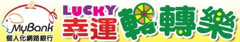 [邀約] 國泰世華銀行 Mybank Lucky 幸運轉轉樂,轉越多賺越多
