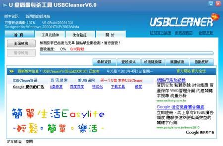 USB Cleaner 6.0 免安裝 繁體中文 清除USB病毒好幫手