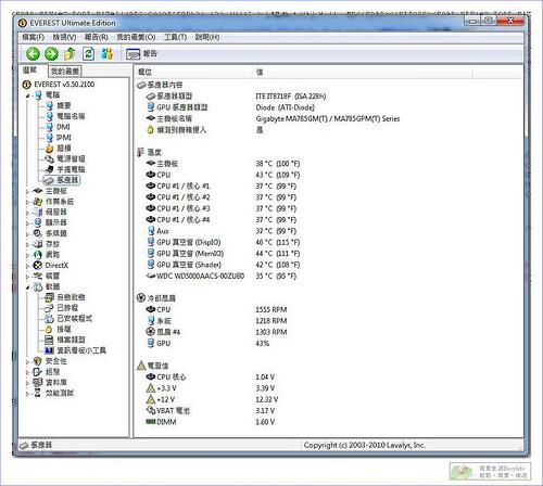 EVEREST Ultimate 軟硬體系統測試軟體@最新免安裝中文版