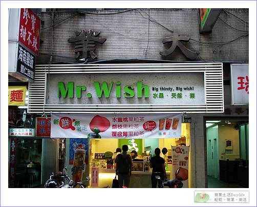 [邀約] Mr. Wish 試飲珍珠鮮奶茶甜而不膩