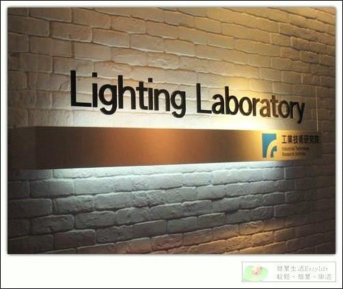 [分享] 工研院竹東分院 – 能環所 LED 與光學儀器量測參訪
