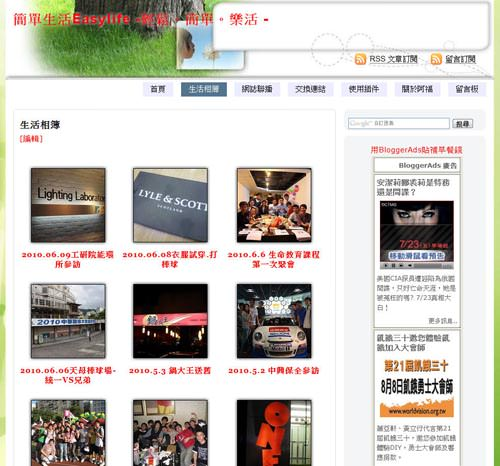 [WordPress] kPicasa Gallery 相簿外掛中文化版本、使用教學