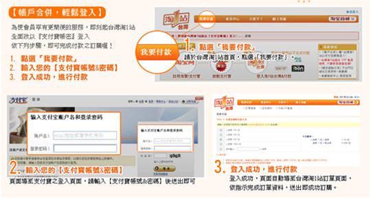 淘寶網路購物教學與經驗分享 台灣也有支付寶代收服務囉!!