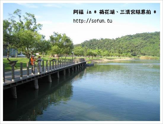 [景點] 宜蘭梅花湖、三清宮道教總廟@悠閒放鬆好去處