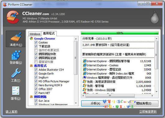 [實用] CCleaner 清除電腦垃圾、系統優化軟體下載、使用教學@免安裝中文版