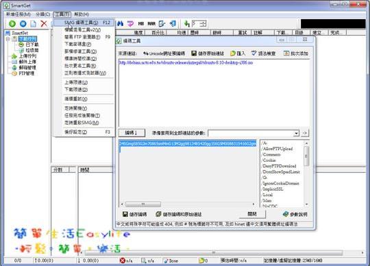 [免空工具] Smartget 論壇必備下載軟體教學、檔案下載