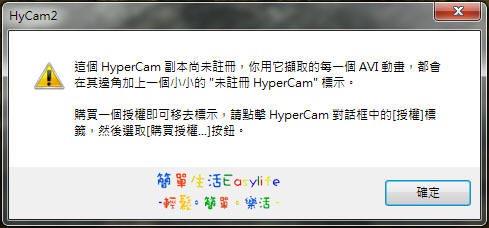 HyperCam 輕巧方便 AVI 影片錄製軟體@免安裝中文版
