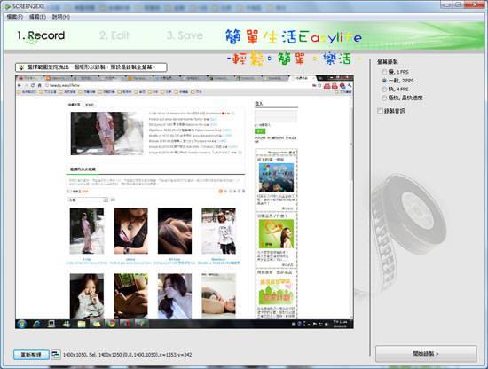 [軟體] Screen2exe 螢幕畫面錄影、高畫質免費軟體@免安裝中文版