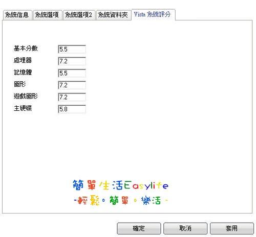 超級兔子2010@免費系統優化、提升電腦速度 (免安裝中文版)