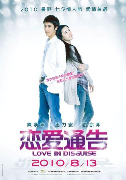 [電影評論] 戀愛通告@輕鬆小品的愛情電影
