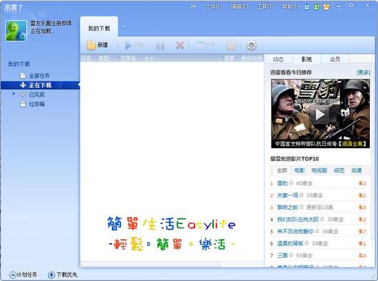 迅雷 Thunder 7 最新版 去廣告、綠色免安裝 中文版軟體下載