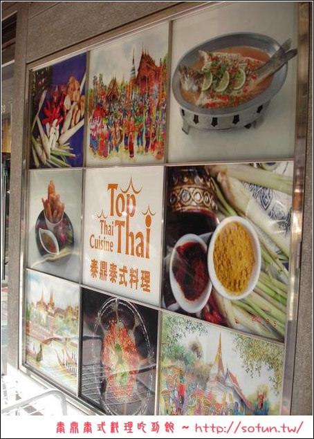 [食記] 台北南京東路。「泰鼎」泰式料理吃到飽餐廳@現點現炒、酸辣夠對味