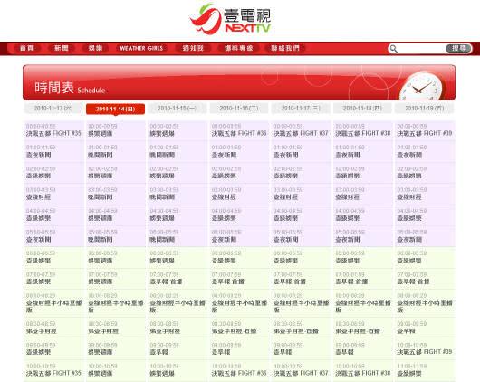 「壹電視」播放軟體 NXPlayer 免安裝 新聞、娛樂、財經線上看