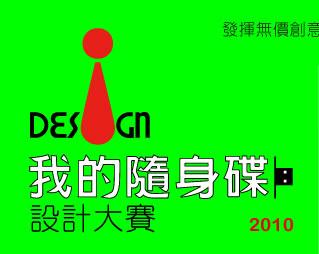 [宣傳] PQI i-Design 我的隨身碟設計大賽 投票活動