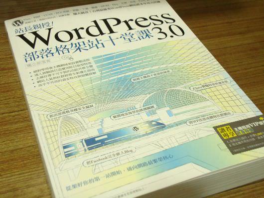 [工商] 新書推薦:站長親授!WordPress 3.0 部落格架站十堂課