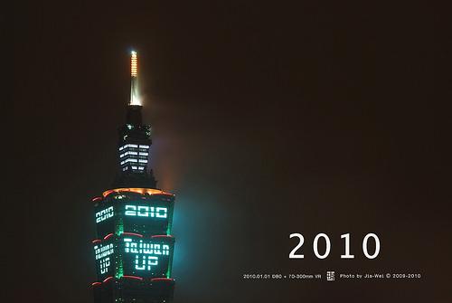 2010 年度回顧記錄@歡喜迎接 2011 新的一年能依舊瘋狂吃喝玩樂