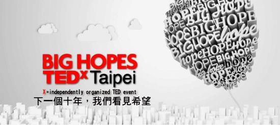 TEDxTaipei 全球視野 in 台北科技大學 歡迎一同參與議題分享、交流