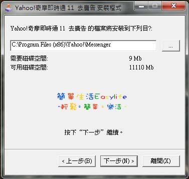 Yahoo 即時通11.0 多重登入+去廣告+聊天室 (含教學)