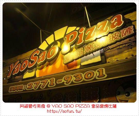 YaoSao Pizza 富品窯燒手工披薩@現做現烤風味獨特 (已歇業)