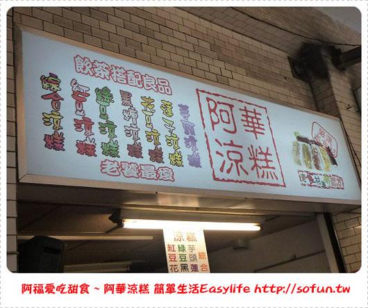 [甜點] 台北八德市場。阿華涼糕@充滿夏天滋味、Q嫩清涼