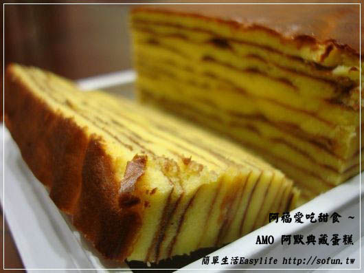 Amo 阿默典藏蛋糕@甜而不膩荷蘭貴族手工蛋糕