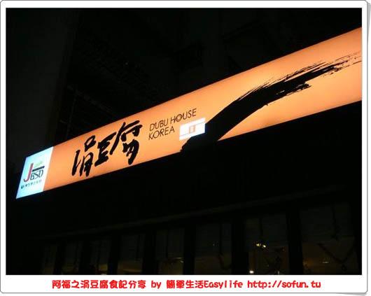 [台北東區] 涓豆腐 DuBu House Korea 道地韓式嫩豆腐煲