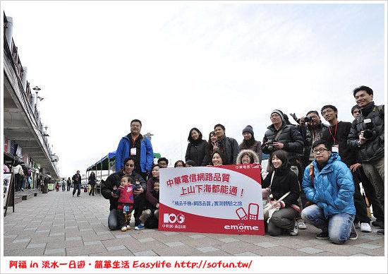 中華電信「精品手機+網路品質」部落客淡水實測體驗一日遊