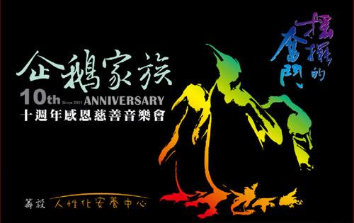 [公益] 2011 企鵝家族 10週年感恩慈善音樂會活動宣傳