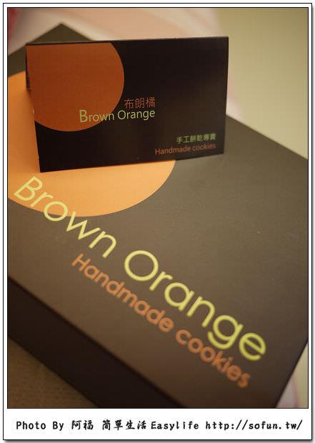 布朗橘 Brown Orange 手工餅乾試吃 網購餅乾伴手禮新選擇